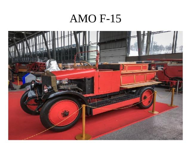 AMO F-15