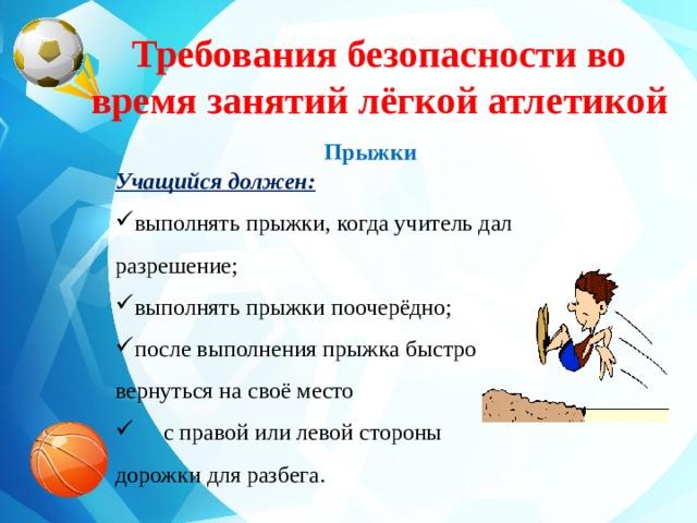 Требования безопасности во время занятий лёгкой атлетикой  Прыжки  Учащийся должен:
