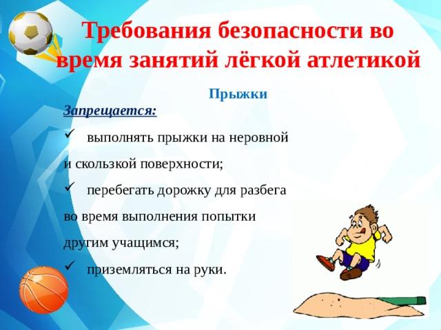 Требования безопасности во время занятий лёгкой атлетикой  Прыжки . Запрещается: