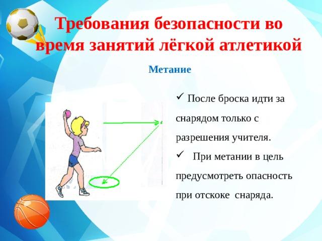 Требования безопасности во время занятий лёгкой атлетикой    Метание
