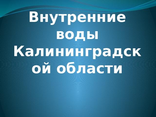 Внутренние воды Калининградской области