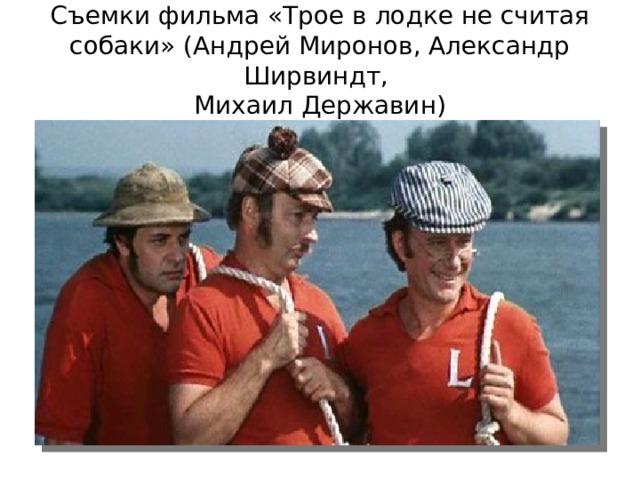 Съемки фильма «Трое в лодке не считая собаки» (Андрей Миронов, Александр Ширвиндт,  Михаил Державин)