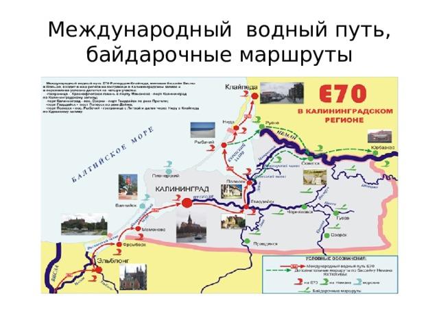 Международный водный путь, байдарочные маршруты