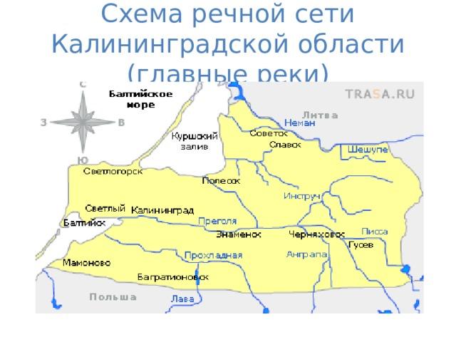 Схема речной сети Калининградской области (главные реки)