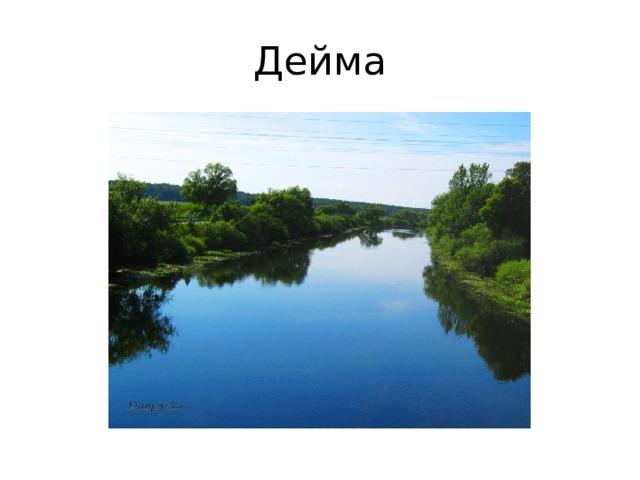 Дейма