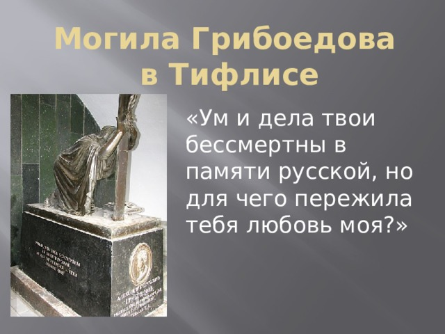 Могила Грибоедова  в Тифлисе «Ум и дела твои бессмертны в памяти русской, но для чего пережила тебя любовь моя?»