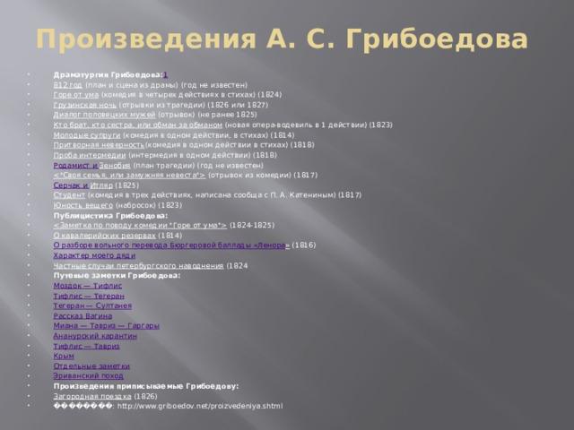 Произведения А. С. Грибоедова