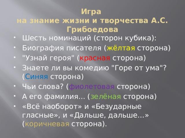 Игра  на знание жизни и творчества А.С. Грибоедова