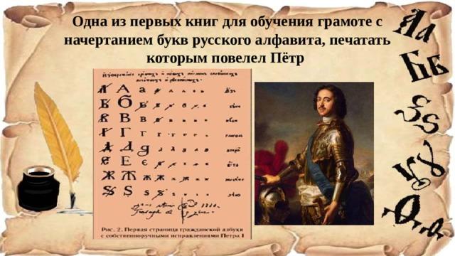 Одна из первых книг для обучения грамоте с начертанием букв русского алфавита, печатать которым повелел Пётр