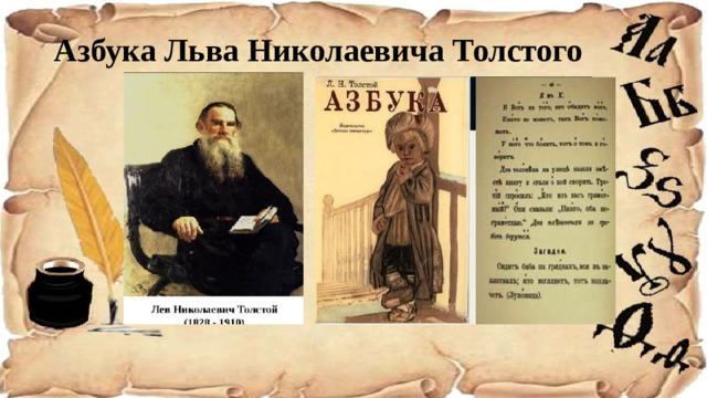 Азбука Льва Николаевича Толстого