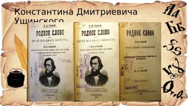 Константина Дмитриевича Ушинского