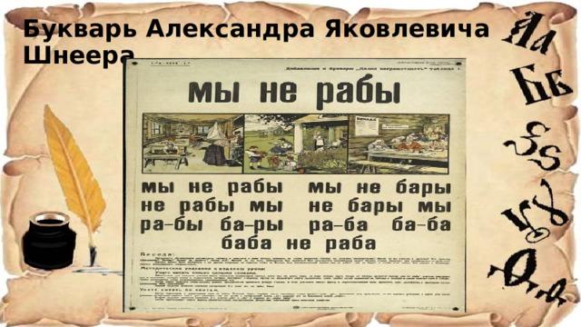 Букварь Александра Яковлевича Шнеера