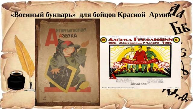 «Военный букварь» для бойцов Красной Армии