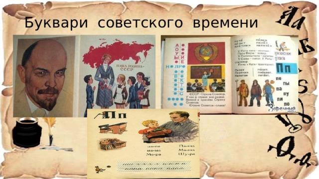 Буквари советского времени