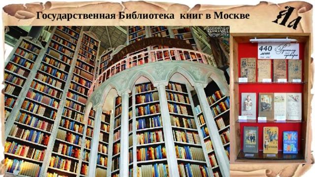 Государственная Библиотека книг в Москве