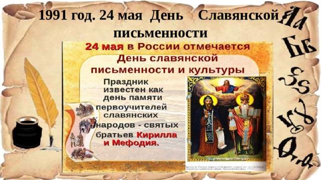 1991 год. 24 мая День Славянской письменности