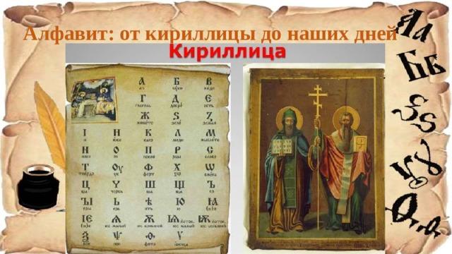 Алфавит: от кириллицы до наших дней