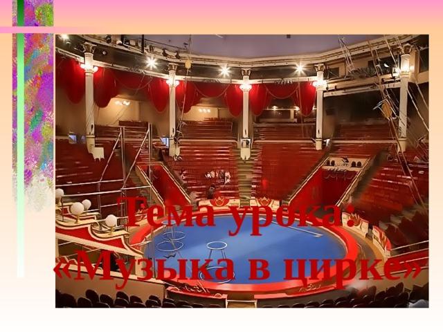 Тема урока: «Музыка в цирке»