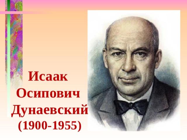 Исаак Осипович Дунаевский (1900-1955)