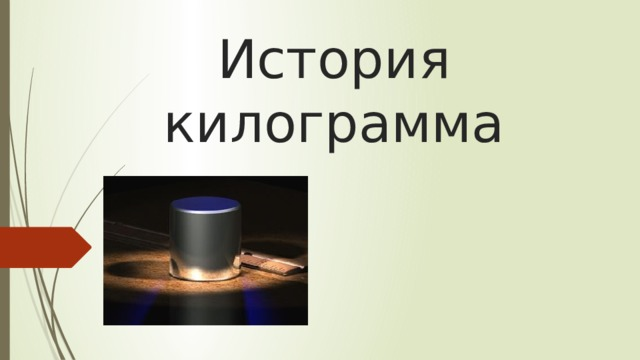История килограмма