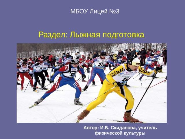 МБОУ Лицей №3 Раздел: Лыжная подготовка  Автор: И.Б. Скиданова, учитель физической культуры