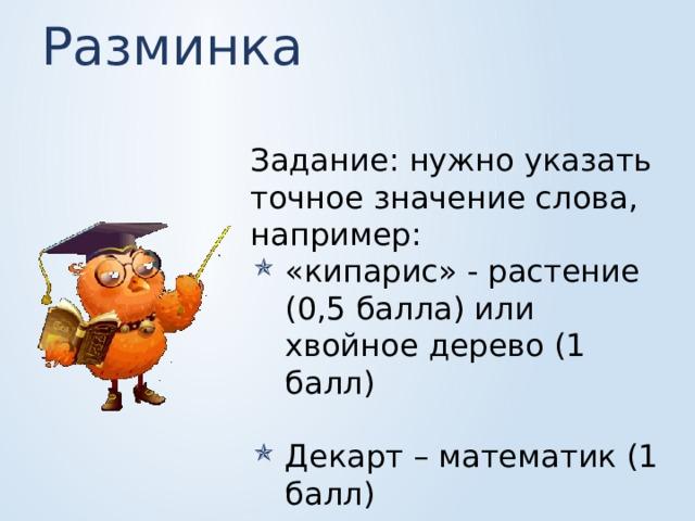 Разминка Задание: нужно указать точное значение слова, например: