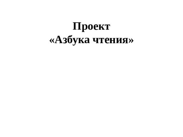 Проект  «Азбука чтения»