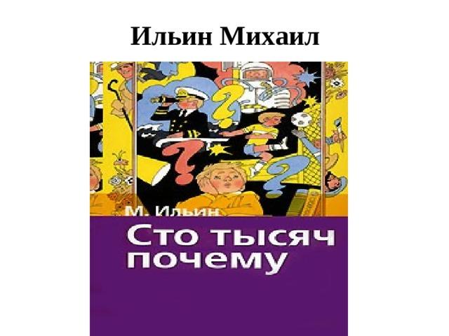 Ильин Михаил