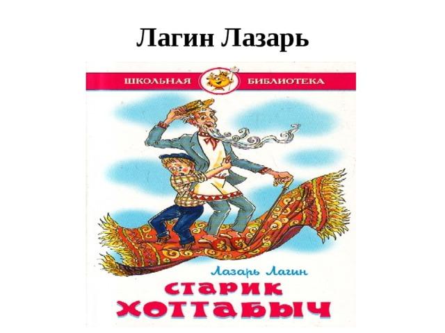 Лагин Лазарь