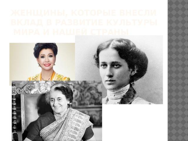 Женщины, которые внесли вклад в развитие культуры мира и Нашей страны