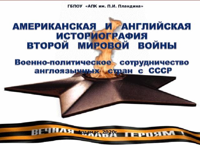 ГБПОУ  «АПК им. П.И. Пландина»           Арзамас, 2020г.