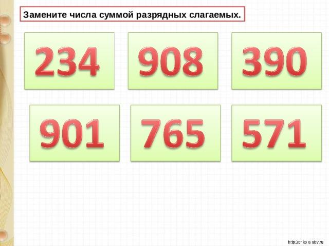 Замените числа суммой разрядных слагаемых.