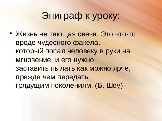 Эпиграф к уроку: