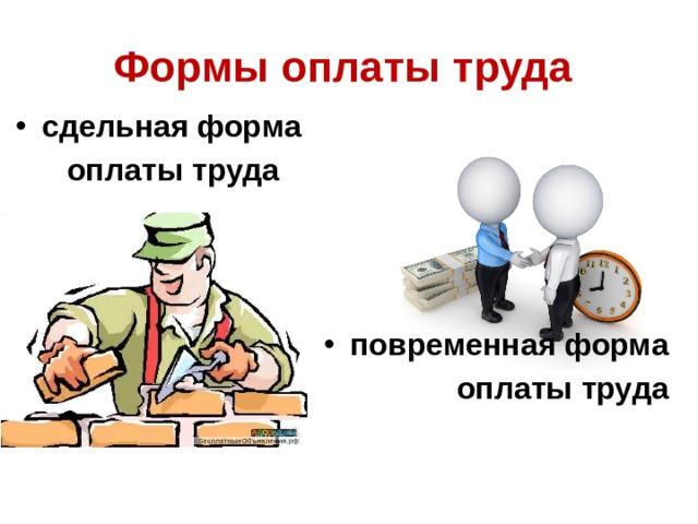 Формы оплаты труда сдельная форма  оплаты труда повременная форма оплаты труда