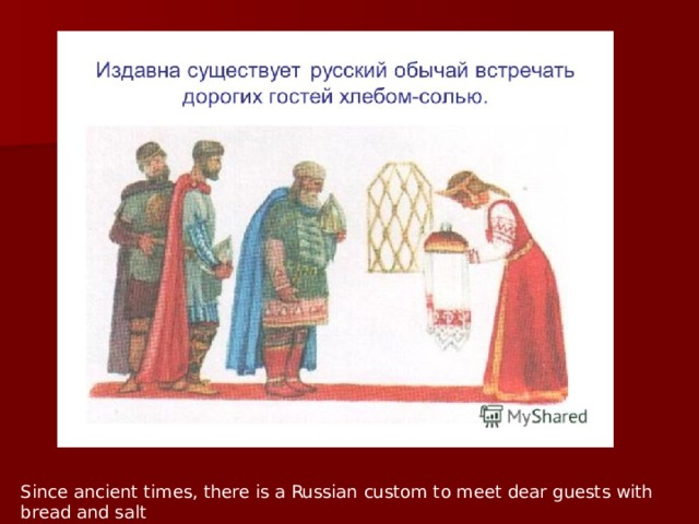 Since ancient times, there is a Russian custom to meet dear guests with bread and salt