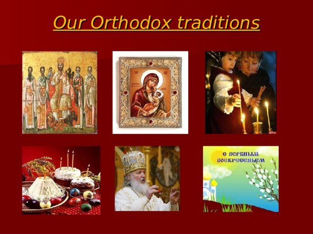 Our Orthodox traditions