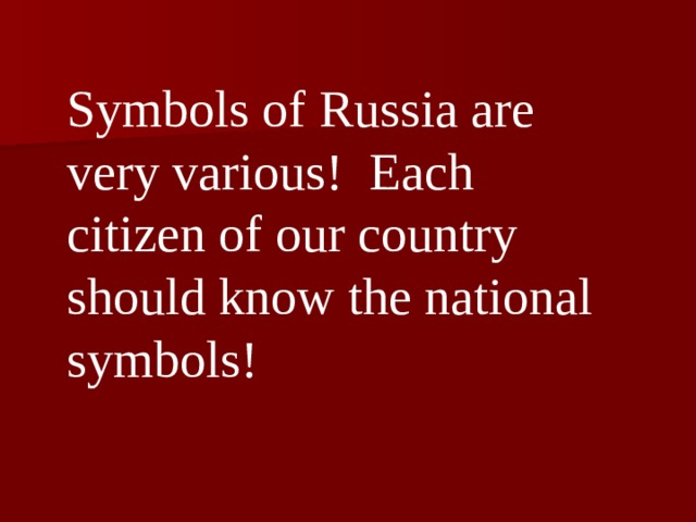 Symbols of Russia are very various! Each citizen of our country should know the national symbols!