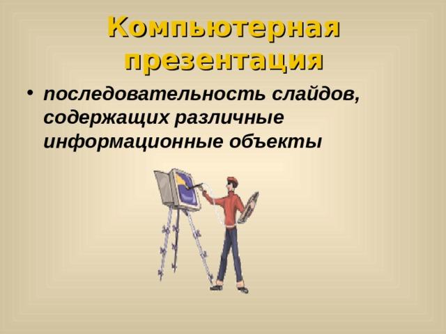 Компьютерная презентация