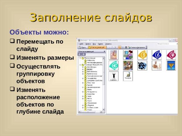 Заполнение слайдов Объекты можно: