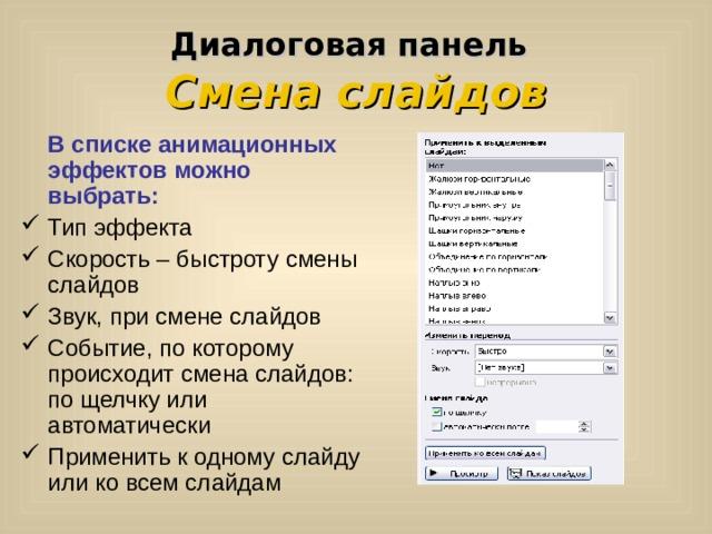 Диалоговая панель   Смена слайдов  В списке анимационных эффектов можно выбрать: