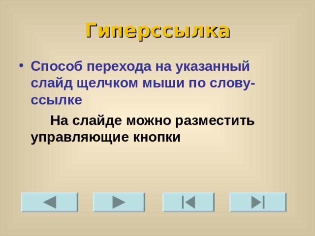 Гиперссылка Способ перехода на указанный слайд щелчком мыши по слову-ссылке   На слайде можно разместить управляющие кнопки