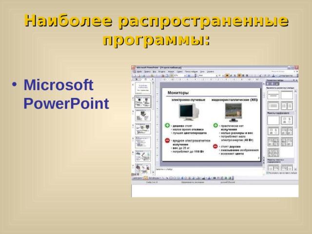 Наиболее распространенные программы: Microsoft PowerPoint
