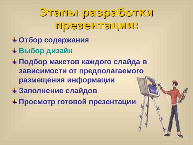 Этапы разработки презентации: