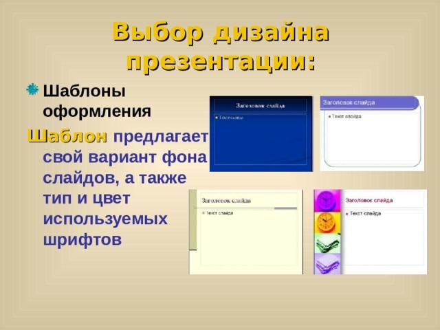 Выбор дизайна презентации:   Шаблоны оформления Шаблон предлагает свой вариант фона слайдов, а также тип и цвет используемых шрифтов
