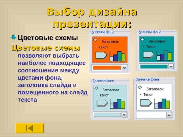 Выбор дизайна презентации:   Цветовые схемы Цветовые схемы позволяют выбрать наиболее подходящее соотношение между цветами фона, заголовка слайда и помещенного на слайд текста