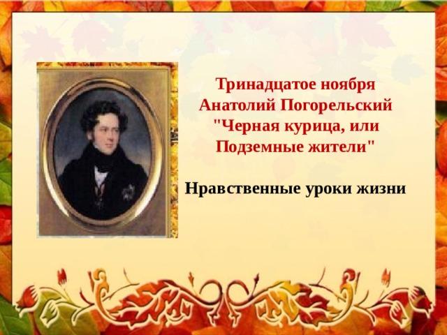 Тринадцатое ноября Анатолий Погорельский