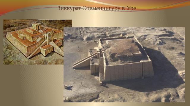 Зиккурат Этеменнигуру в Уре