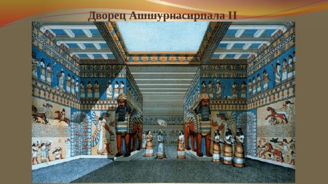 Дворец Ашшурнасирпала II