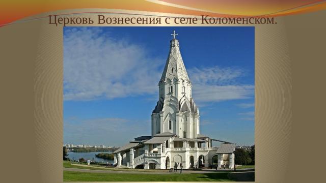 Церковь Вознесения с селе Коломенском.