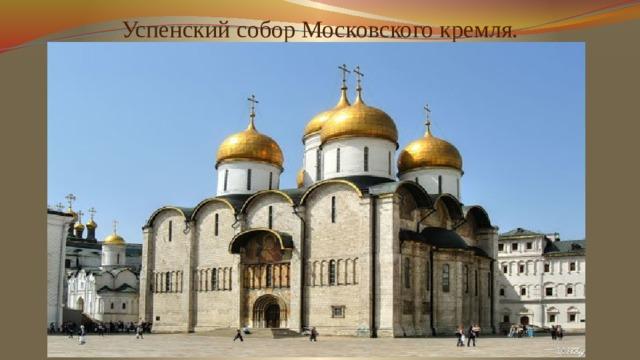 Успенский собор Московского кремля.